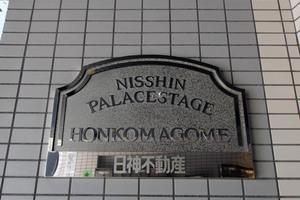 日神パレステージ本駒込の看板