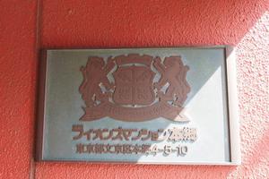 ライオンズマンション本郷(文京区)の看板