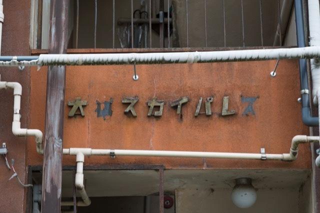 大橋スカイパレスの看板