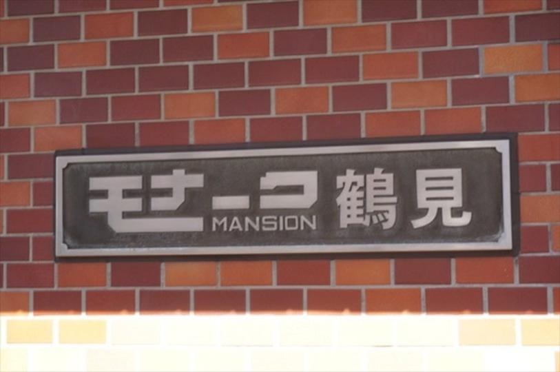 モナークマンション鶴見の看板