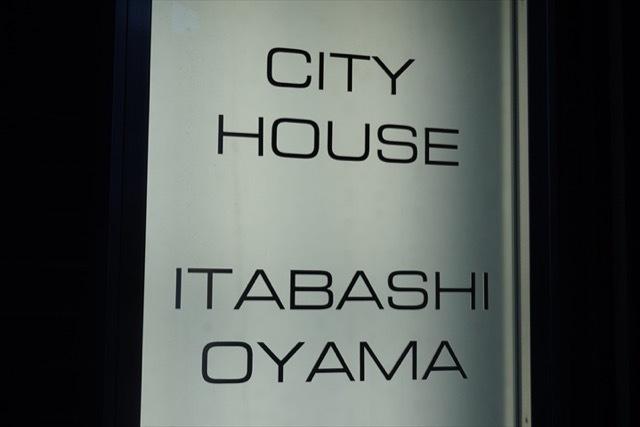 シティハウス板橋大山の看板