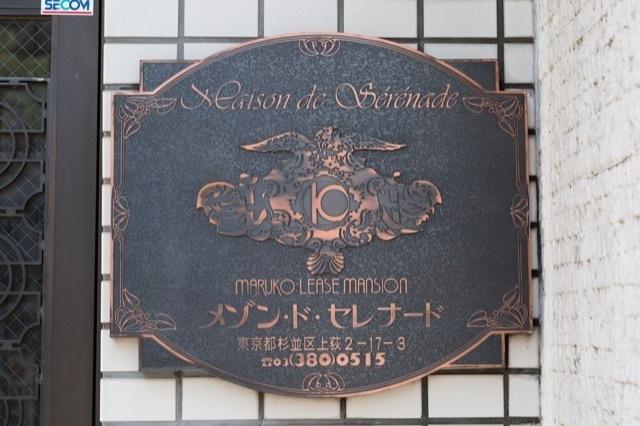 メゾン・ド・セレナードの看板