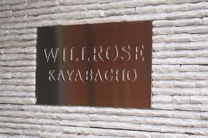 ウィルローズ茅場町の看板