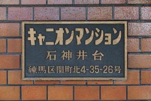 キャニオンマンション石神井台の看板