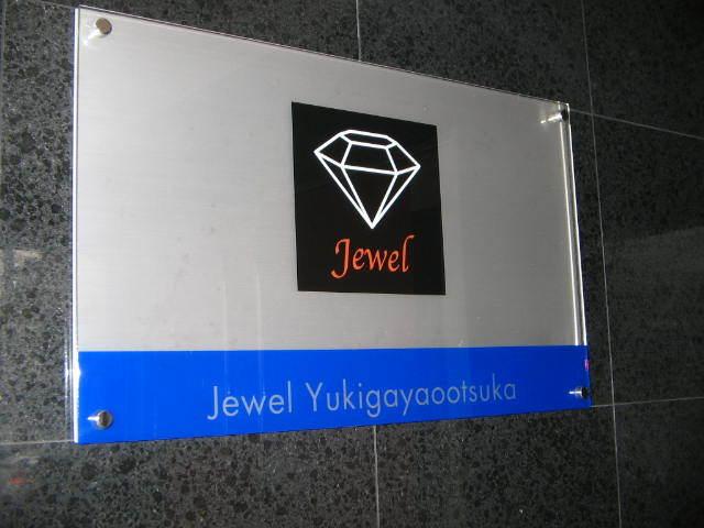 ジュエル雪谷大塚の看板