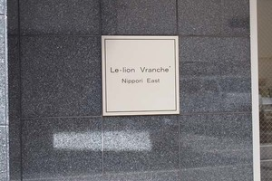 ルリオンヴェランチェ日暮里イーストの看板