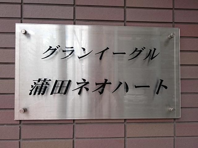 グランイーグル蒲田ネオハートの看板