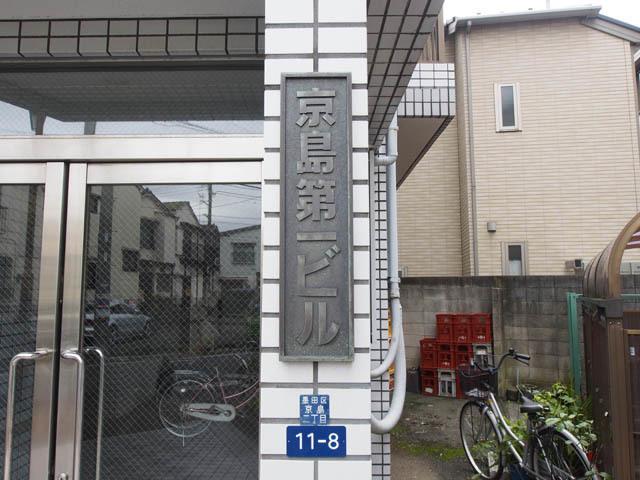 京島第1ビルの看板