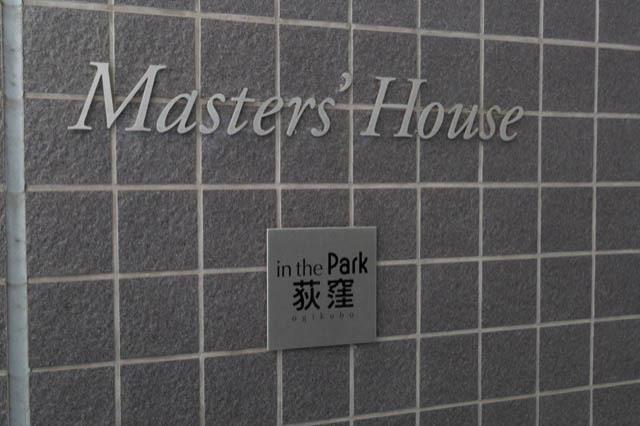 インザパーク荻窪マスターズハウスの看板