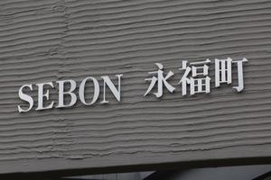 セボン永福町の看板