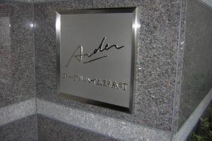 アーデルハイム錦糸町の看板