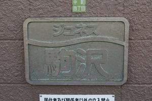 ジュネス駒沢の看板
