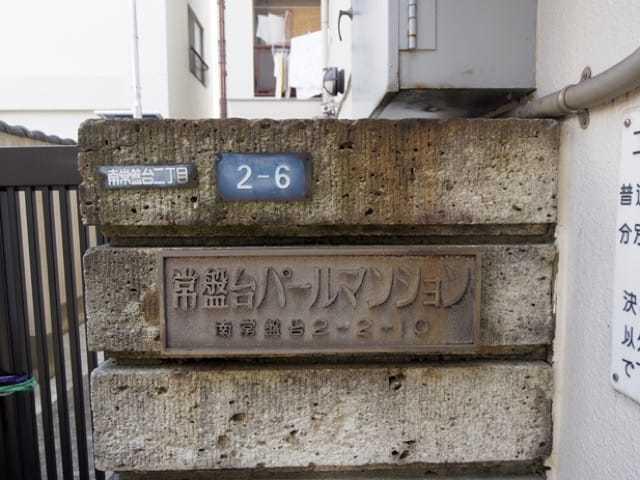 トキワ台パールマンションの看板