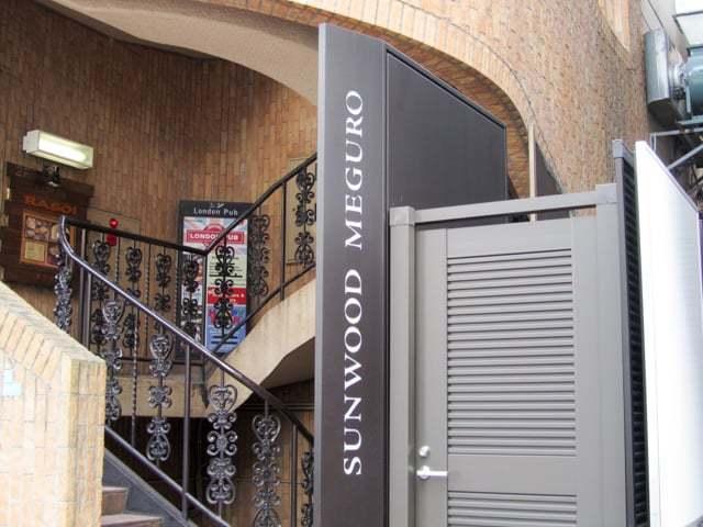 サンウッド目黒の看板