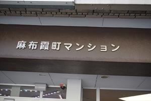 麻布霞町マンションの看板