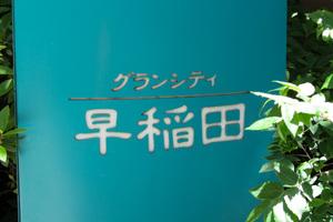 グランシティ早稲田の看板