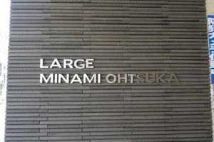 ラルジュ南大塚の看板