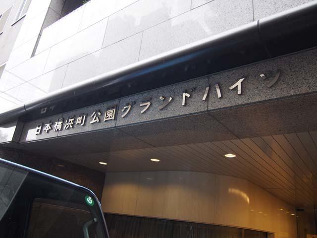 日本橋浜町公園グランドハイツの看板