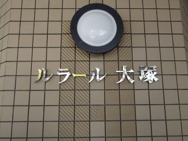 ルラール大塚の看板