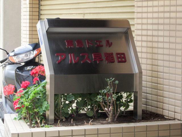 東急ドエルアルス早稲田の看板