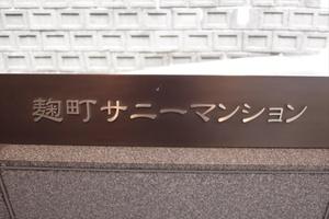 麹町サニーマンションの看板