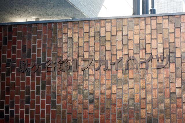 千駄ヶ谷第1スカイハイツの看板