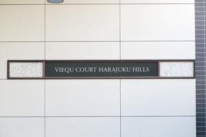 ヴィークコート原宿Hillsの看板