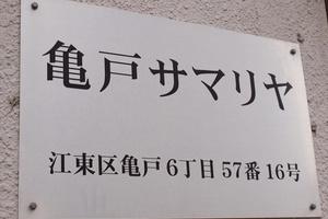 亀戸サマリヤマンションの看板