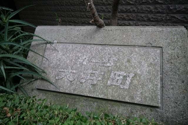 カーサ大井町の看板