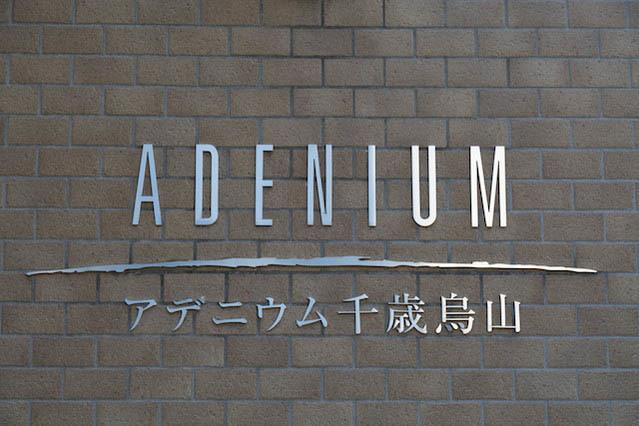 アデニウム千歳烏山の看板
