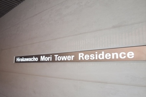 平河町森タワーレジデンスの看板