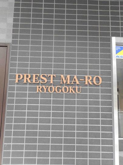 プレストマーロ両国の看板