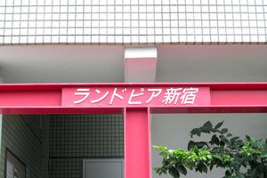 ランドピア新宿の看板