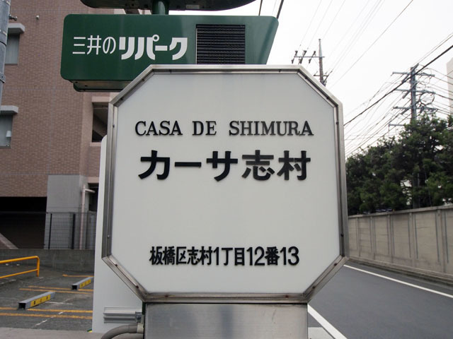 カーサ志村の看板