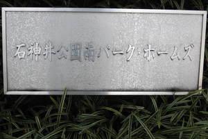 石神井公園南パークホームズの看板