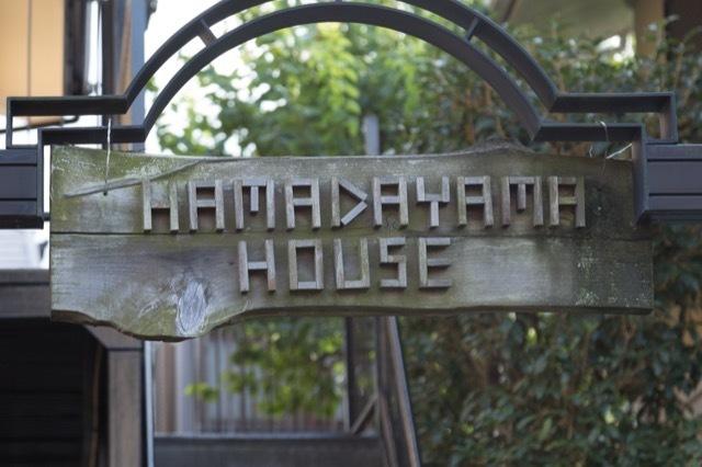 浜田山ハウスの看板