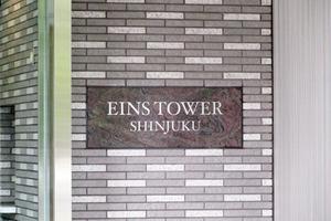 新宿アインスタワーの看板