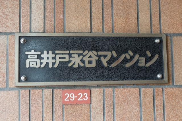高井戸永谷マンションの看板
