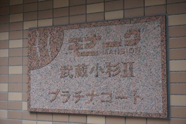 モナークマンション武蔵小杉2プラチナコートの看板