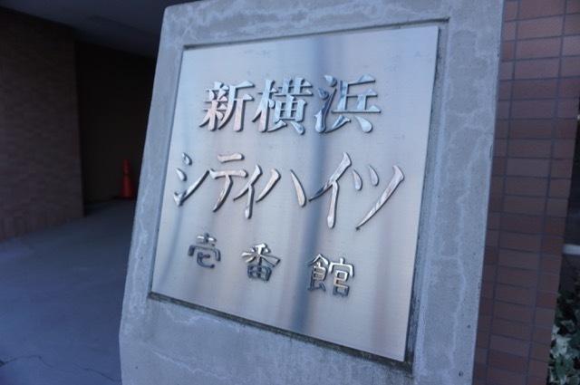 新横浜シティハイツ1番館の看板