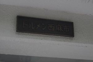 ドルメン西麻布の看板