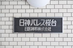 日神パレス桜台の看板