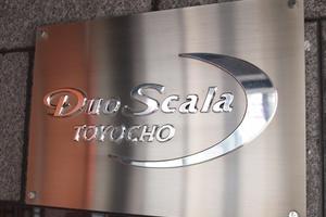 デュオスカーラ東陽町の看板