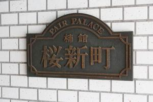 ペアパレス桜新町楠館の看板