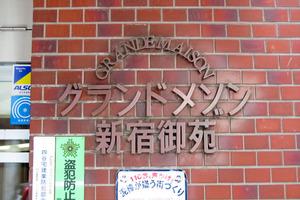グランドメゾン新宿御苑の看板