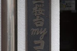 第3桜台マイコーポの看板