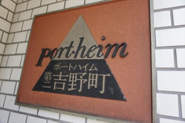 ポートハイム第2吉野町の看板