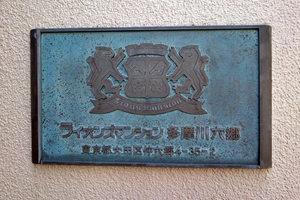 ライオンズマンション多摩川六郷の看板