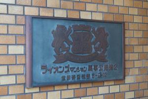 ライオンズマンション馬事公苑第2の看板