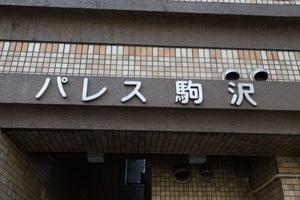 パレス駒沢の看板